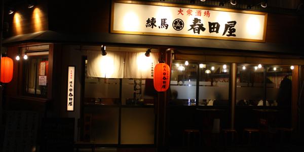 大衆酒場 春田屋 イメージ