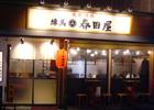 練馬店 イメージ