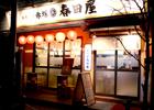 赤塚店 イメージ