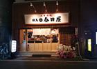 練馬2号店店 イメージ