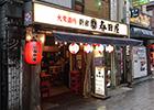新宿三丁目店 イメージ