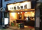 大泉店 イメージ